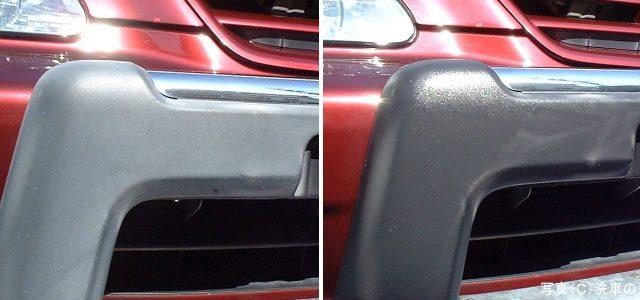 Bumper Crystal/Phủ phần nhựa không sơn